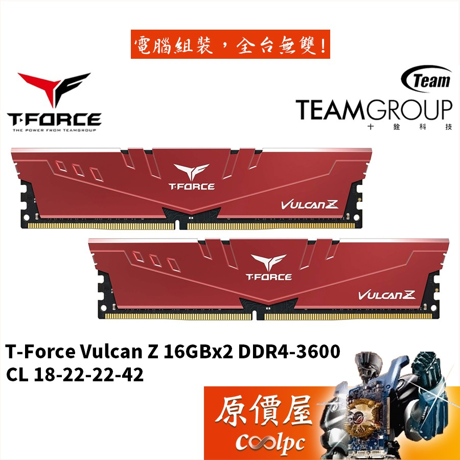 TEAM十銓 T-Force Vulcan Z 16GBx2 (32GB) DDR4-3600 RAM記憶體/原價屋