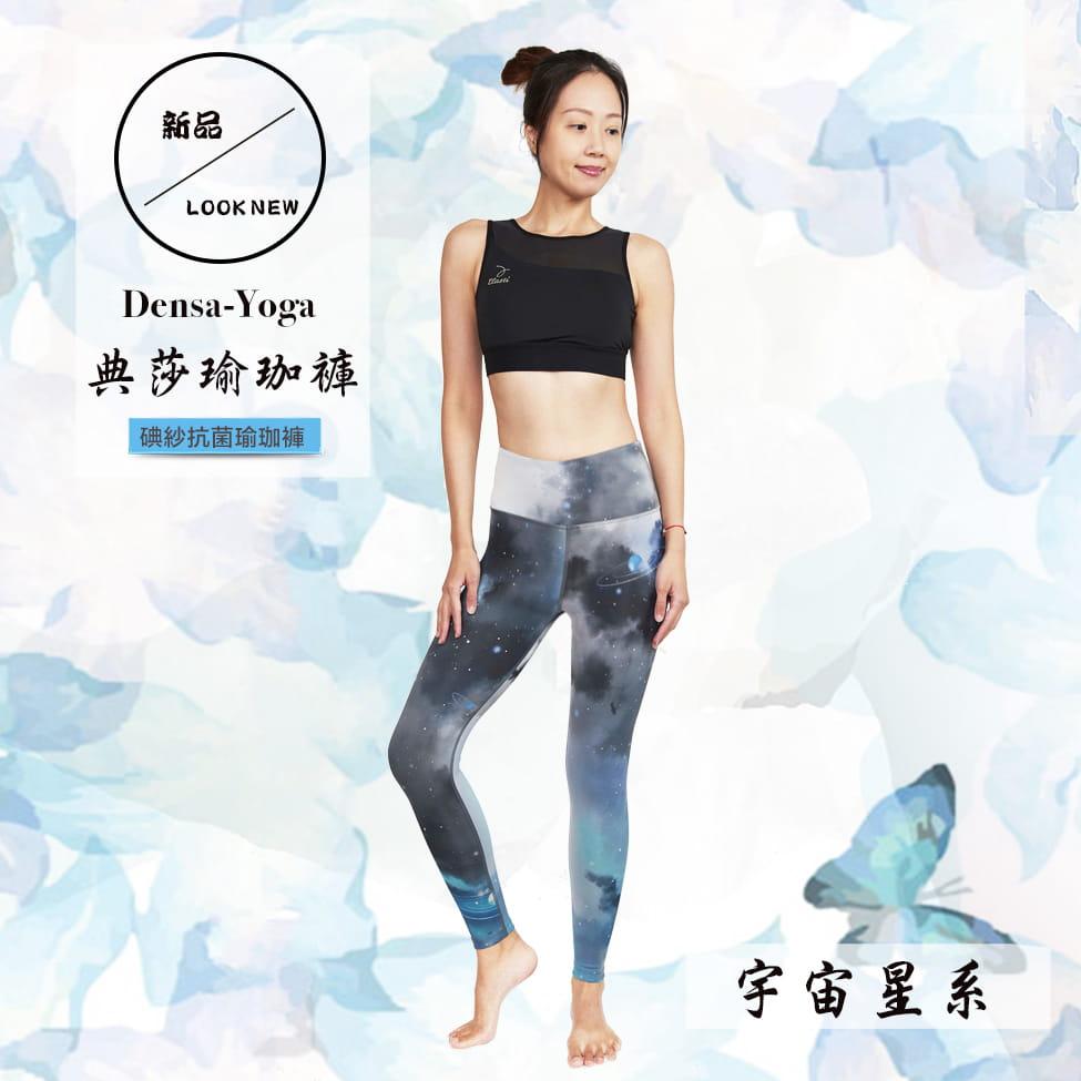 典莎瑜珈褲(碘紗抗菌除臭機能)-宇宙星系
