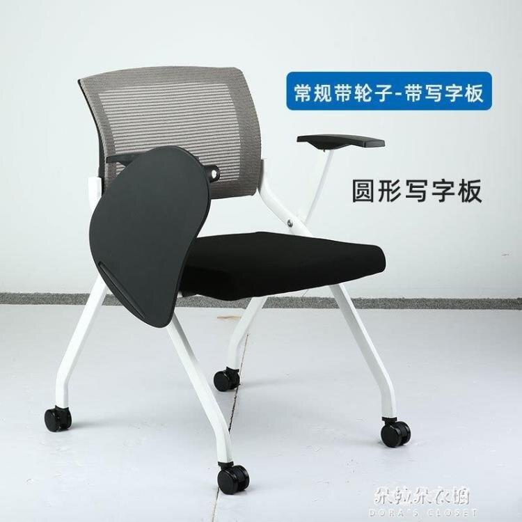 培訓椅 培訓椅會議椅帶寫字板網布簡約摺疊椅子電腦辦公椅【朵拉朵YC】 8號時光