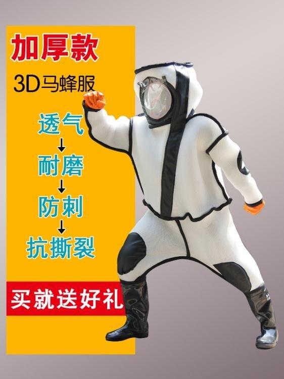馬蜂服防蜂衣透氣連體衣加厚夏季散熱養蜂專用全套抓胡蜂服馬蜂衣