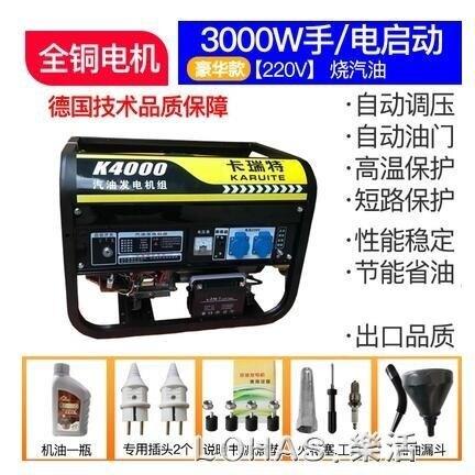 汽油發電機220V家用小型單相3KW/5/6/8千瓦三相380V迷你戶外靜音 NMS 樂活生活館