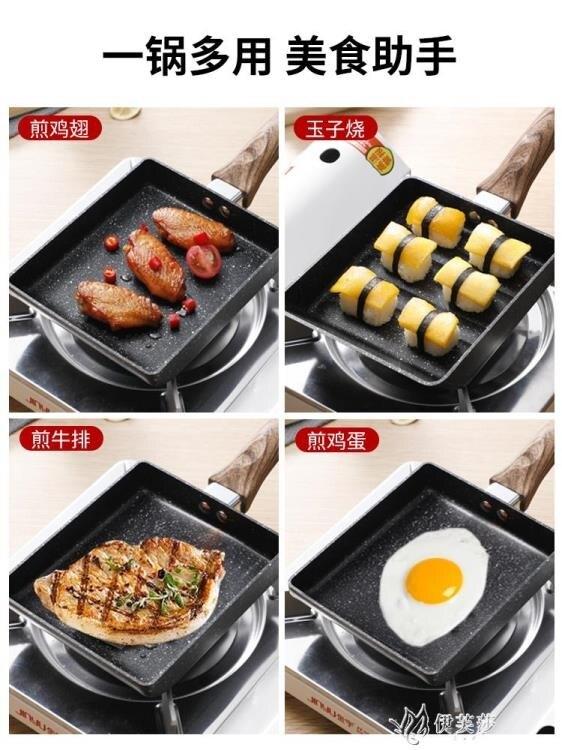 日式玉子燒方形迷你不粘鍋厚蛋燒麥飯石小煎鍋煎蛋家用平底