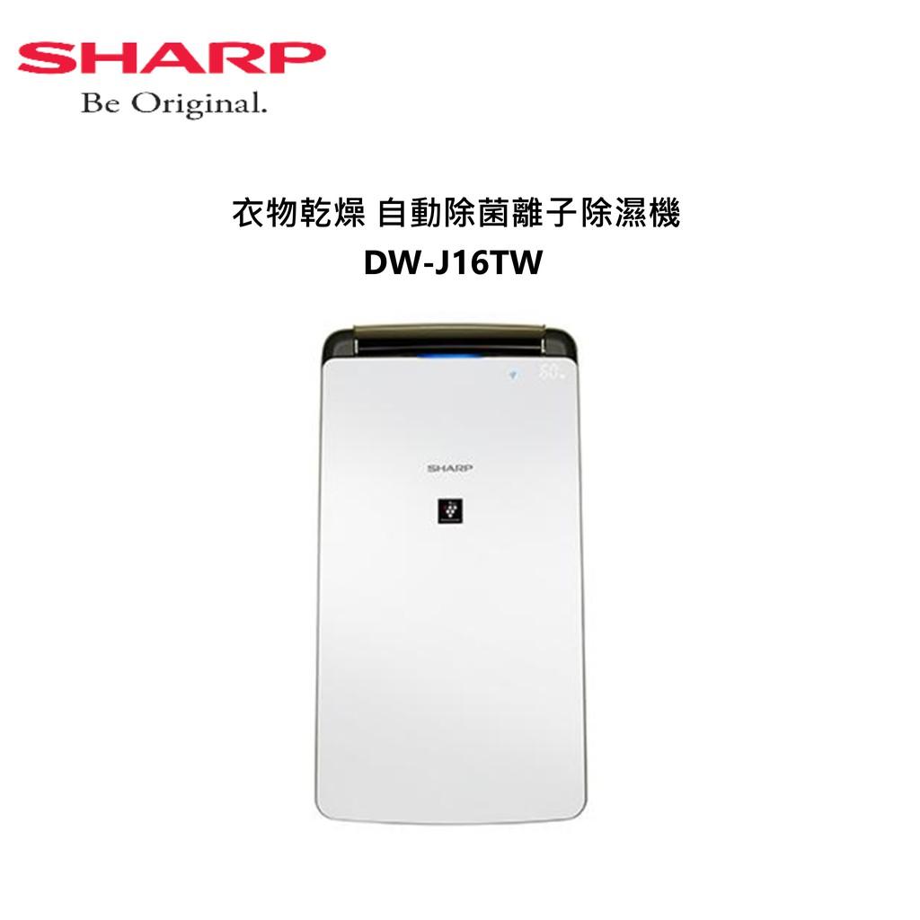 SHARP夏普 16公升 衣物乾燥 自動除菌離子除濕機 DW-J16TW 公司貨 刷卡分期0利率 【雅光電器商城】