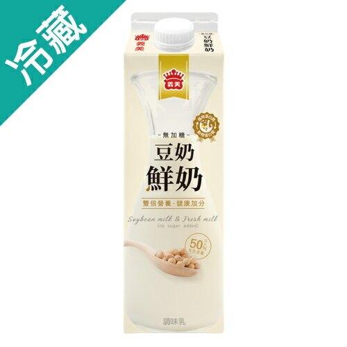 義美無加糖豆奶鮮奶900ML/瓶【愛買冷藏】