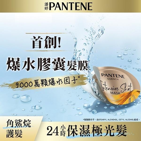 潘婷高濃保濕膠囊髮膜12ML(密集修護型護髮)