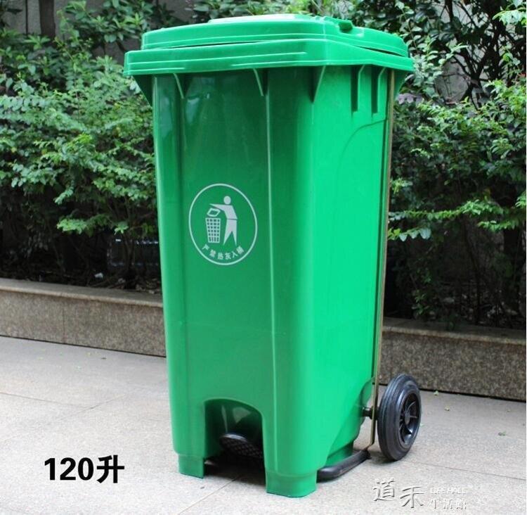 垃圾桶 垃圾箱保240升塑料戶外垃圾桶大號240 L加厚小區環衛室外中側腳踏