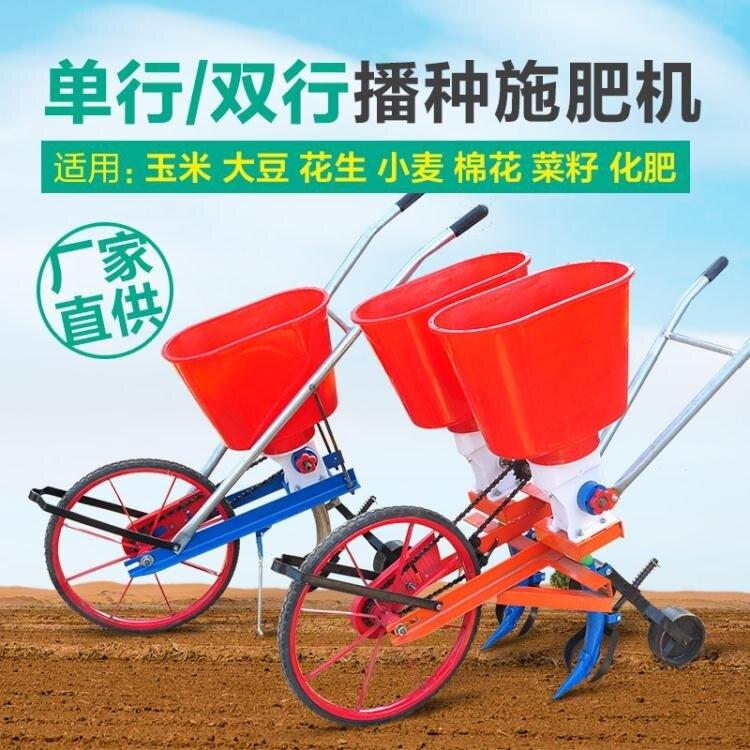 播種機大豆玉米苞谷小麥花生苜蓿草谷子點播機器手推式追肥施肥機交換禮物