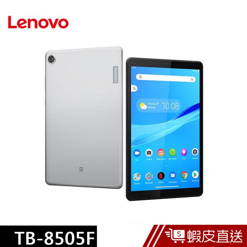 Lenovo 聯想 Tab M8 8吋 TB-8505F 2G/32G 平版電腦 現貨 蝦皮直送