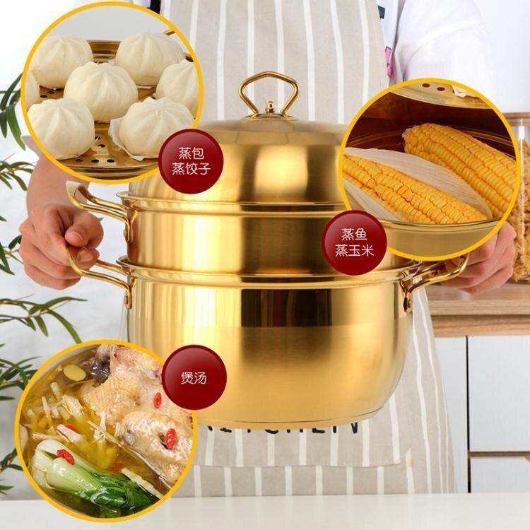 蒸鍋不銹鋼2層蒸饅頭湯鍋蒸煮電磁爐家用煤氣灶 8號時光全館免運