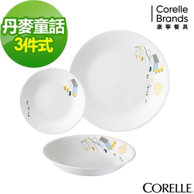 CORELLE康寧 丹麥童話3件式餐盤組(301)