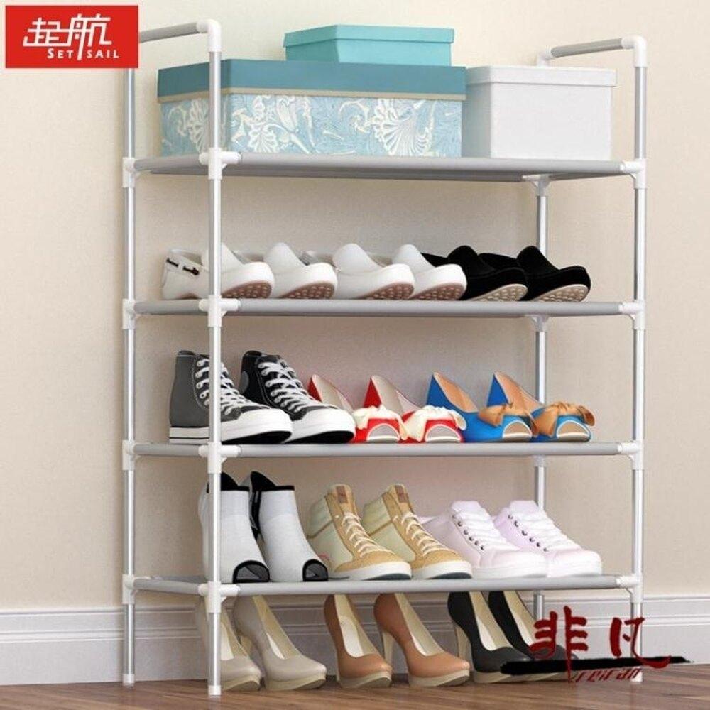 鞋櫃 鞋架簡易多層組裝家用宿舍多功能防塵小號鞋架子經濟型收納柜鞋櫃-快速出貨