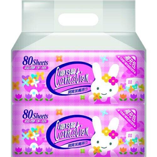 康乃馨寶寶潔膚濕巾補充包80片2包【愛買】