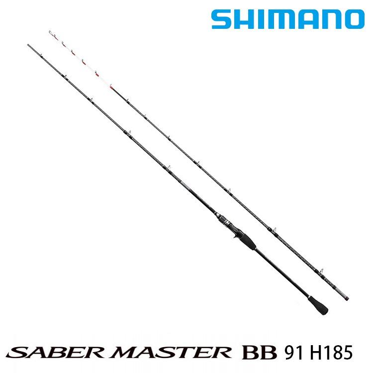 SHIMANO SABER MASTER BB 73 MH185 [漁拓釣具] [船釣白帶竿]