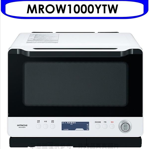 《X折》日立【MROW1000YTW】30公升水波爐(與MROW1000YT同款)微波爐