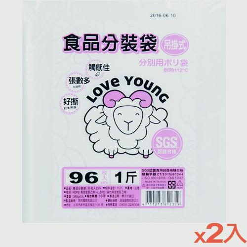 【2件超值組】樂芙羊吊掛式耐熱保鮮袋(1斤)【愛買】