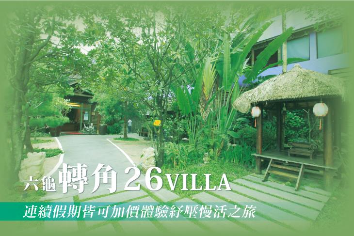 【高雄】六龜-轉角26VILLA #GOMAJI吃喝玩樂券#電子票券#民宿