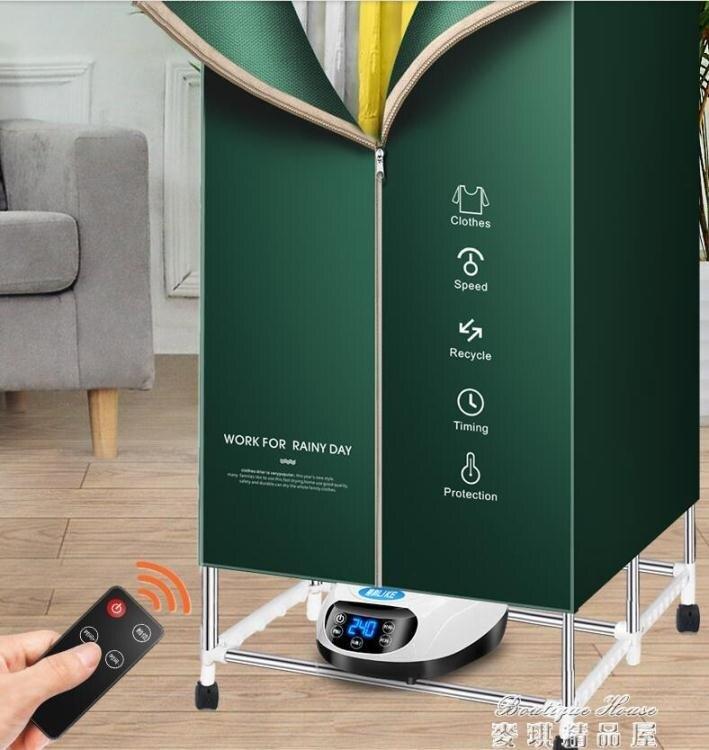 烘乾機 烘乾機乾衣機家用大容量速乾衣可摺疊小型烘衣機寶寶風乾衣櫃YYJ 8號時光免運