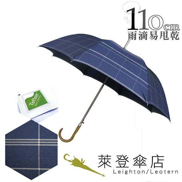 雨傘 萊登傘 經典格紋 自動直傘 大傘面110公分 易甩乾 鐵氟龍 Leotern 藍金格紋