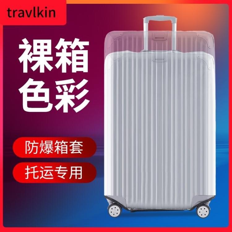 免拆透明行李箱保護套防塵防水拉桿旅行箱套加厚20/24/26/28/29寸交換禮物