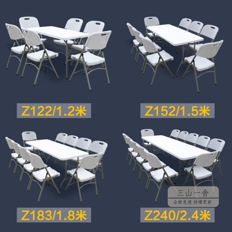 折疊桌 子簡易戶外便攜式長桌長方形桌活動桌擺攤長條桌家用餐桌椅-玩物志