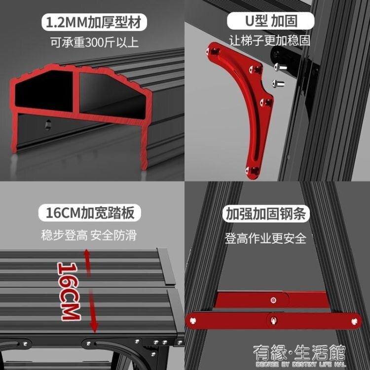 人字梯鋁合金梯子家用加厚摺疊室內多功能雙側工程梯2米7步合梯  聖誕節狂歡購