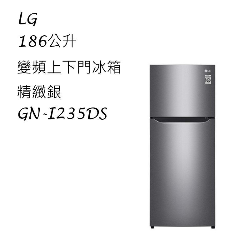LG 樂金 186公升 SMART 變頻上下雙門冰箱 GN-I235DS【下單九折/分期免運】
