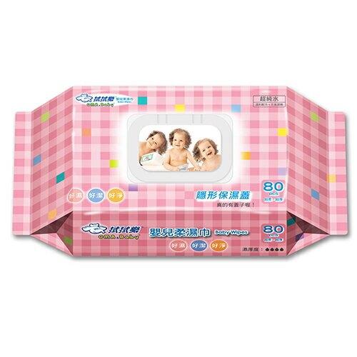 拭拭樂 嬰兒柔濕巾(隱形蓋)80抽*2入【愛買】