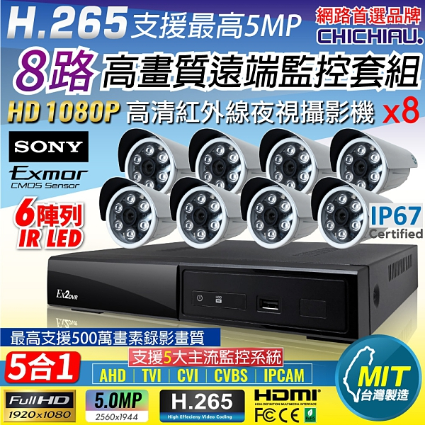 【CHICHIAU】H.265 8路4聲 5MP 台灣製造數位高清遠端監控套組(含高清1080P SONY 200萬攝影機x8)