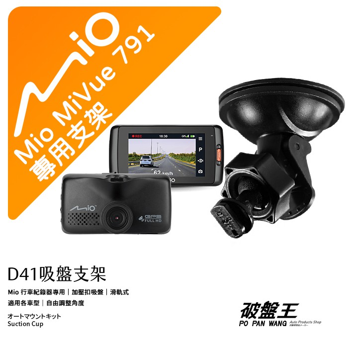 Mio MiVue 791 強力吸盤支架 專用支架 T型吸盤架 強力吸盤 滑軌接頭支架 行車記錄器吸盤支架 D41