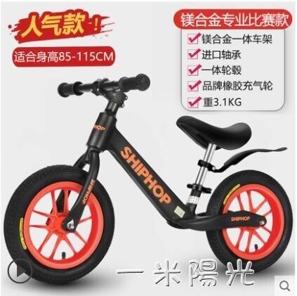 兒童平衡車1-3-6歲寶寶滑步車無腳踏單車滑行車自行車主圖款yh