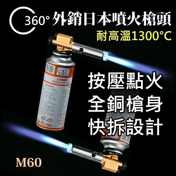 【南紡購物中心】金屬頭 電子點火瓦斯噴槍M-60