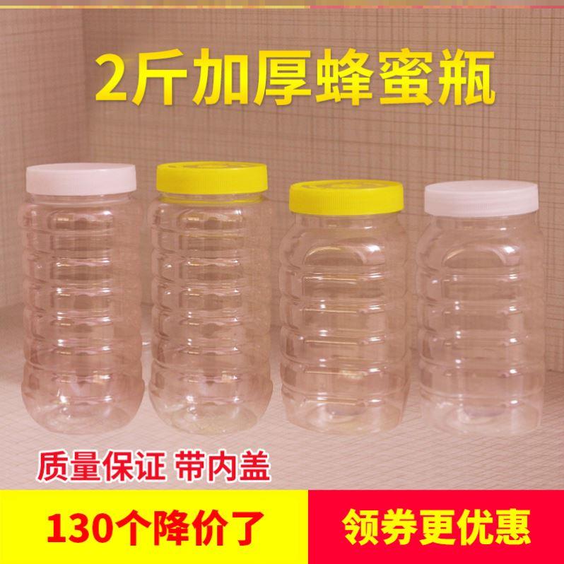 膠罐塑料圓形透明小塑料瓶帶蓋食品級小號密封液體蜂蜜小罐包裝1入