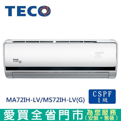 TECO東元13-15坪MA72IH-LV/MS72IH-LV(G)變頻冷 暖空調_含配送到府+標準安裝【愛買】