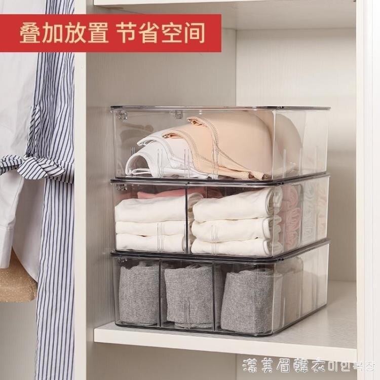 內衣收納盒襪子內褲整理盒宿舍衣櫃神器分隔盒翻蓋式分格儲物盒【居家家】