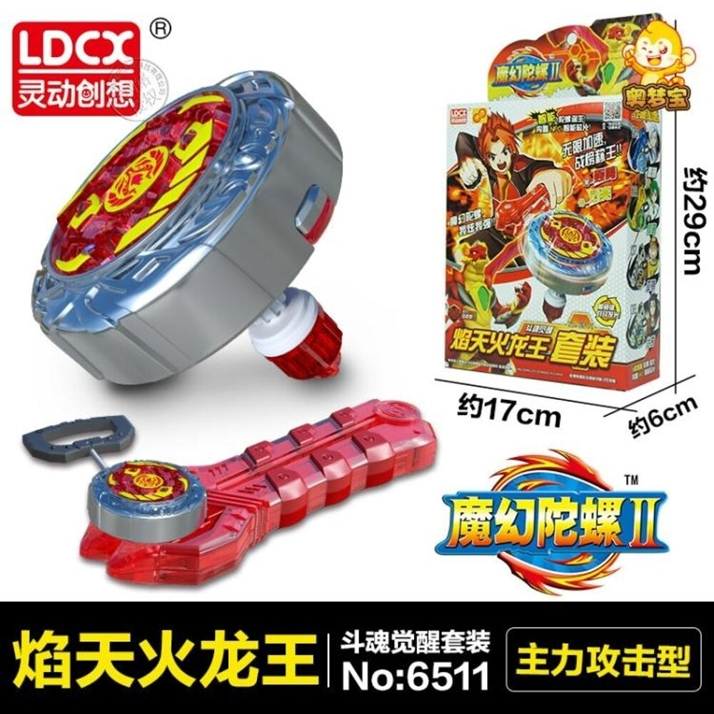 戰鬥陀螺魔幻陀螺2代3套裝對戰斗夢幻拉線發光焰天火龍王正版男孩兒童玩具-快速出貨