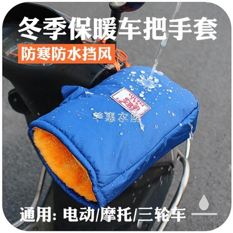 電動車把套冬季加厚棉保暖摩托車電瓶車騎行手套防水防寒擋風男女