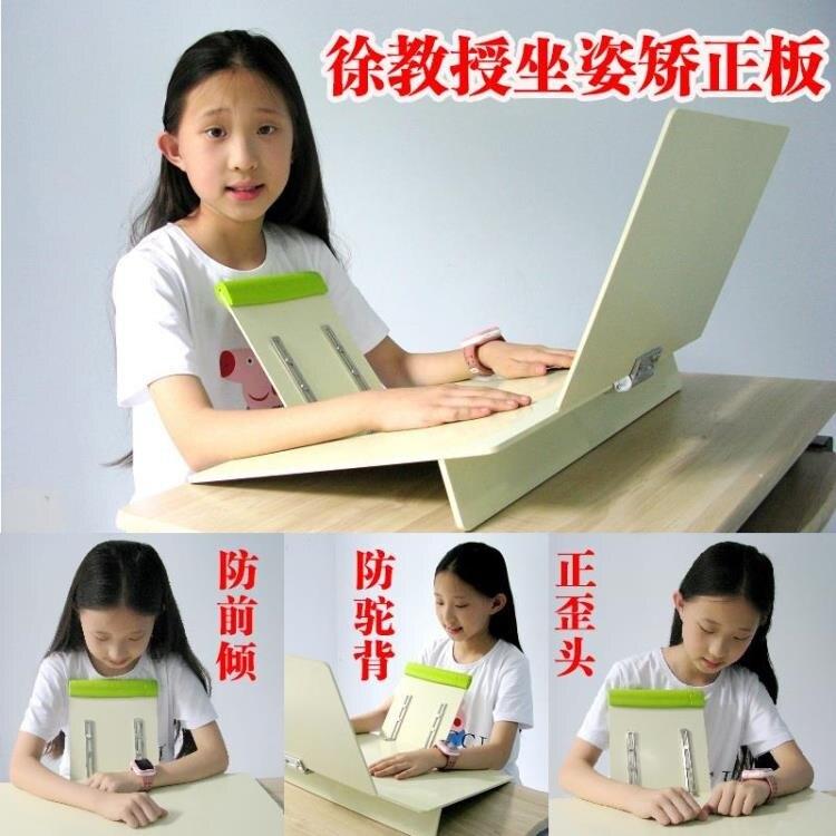 矯正器 徐教授坐姿矯正器防駝背提醒兒童學生姿勢寫字支架視力保護器