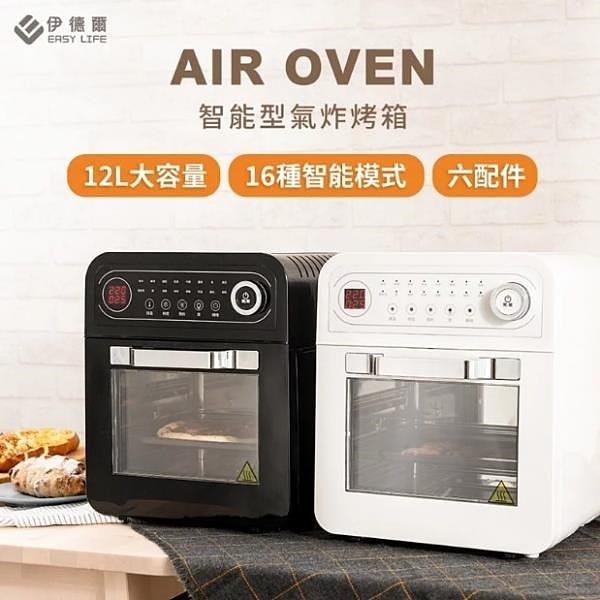 【南紡購物中心】【EL伊德爾】EL19010智能型氣炸烤箱(黑白兩色)