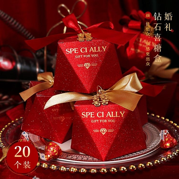 喜糖盒子結婚創意個性高檔鉆石糖果包裝喜糖袋回禮盒婚慶用品大全