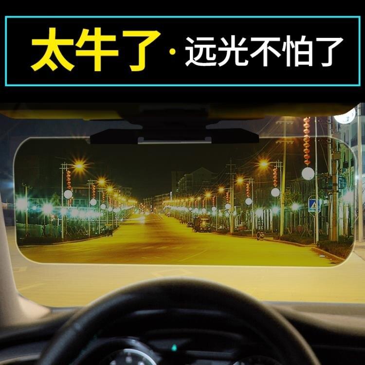 汽車防遠光燈神器克星眼鏡防眩目遮陽板司機護目鏡日夜兩用太陽鏡 快速出貨82折