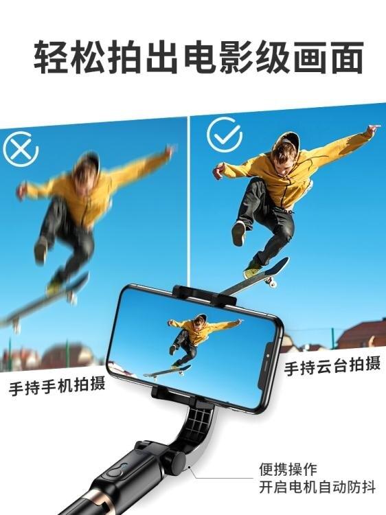自拍桿 手機穩定器通用型 一體式自拍桿 適用華為蘋果 拍照神器藍芽 自排三腳架 vlog拍攝直播