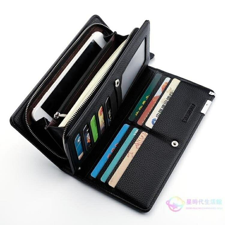 男士錢包 男長款男手包錢夾男士商務拉鏈青年皮夾男款多功能手機包