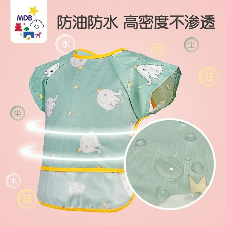 mdb寶寶罩衣嬰兒吃飯圍兜夏季薄款防水防臟無袖兒童圍裙口水巾 【快速出貨】
