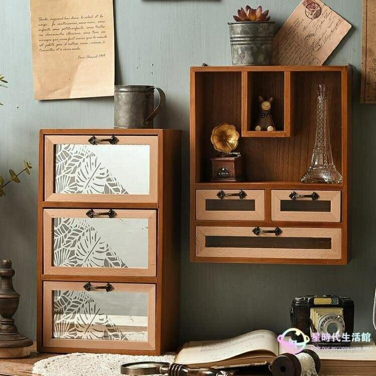 桌上收納架櫃 木質桌面化妝品置物架木制抽屜式雜物整理儲物櫃 jy