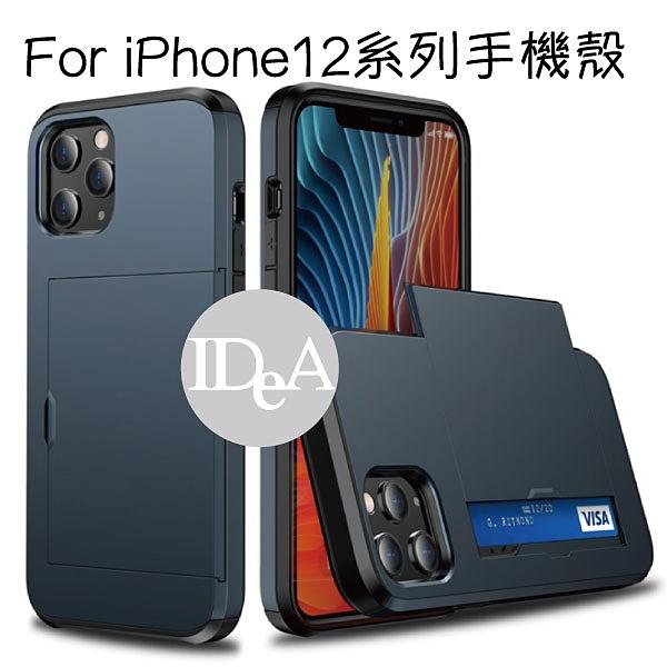 IDEA iPhone12 Pro Max 可插卡手機保護殼 全包邊軟+硬殼 雙層防摔 悠遊卡 感應卡 12mini