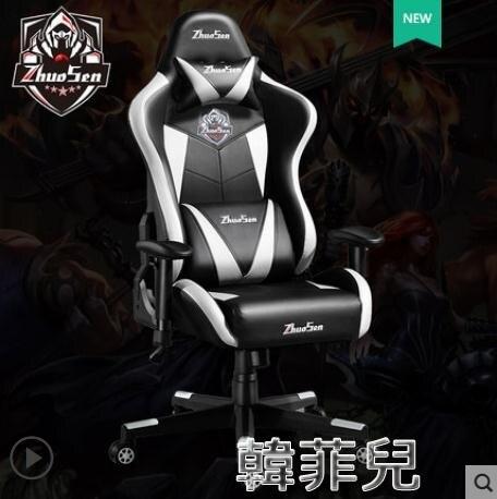 電競椅 卓森電競椅游戲椅家用電腦椅辦公座椅可躺靠背舒適椅子人體工學椅