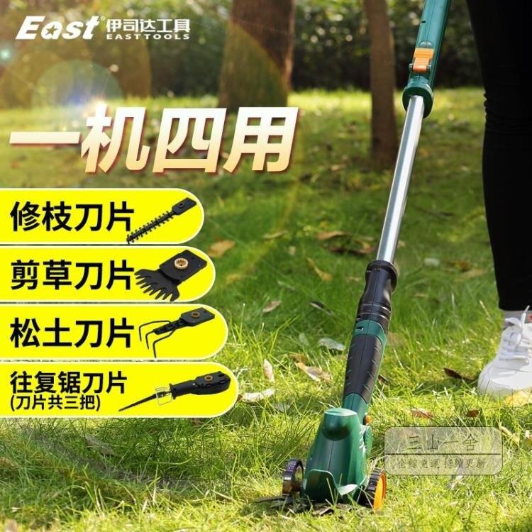割草機 電動多功能割草機小型家用剪草機鋤地除草松土機耕剪枝機修枝剪刀 玩物志
