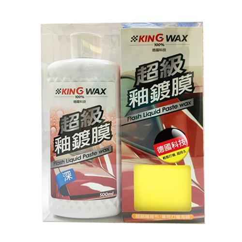 KING WAX 超級釉鍍膜-深(500ml)【愛買】