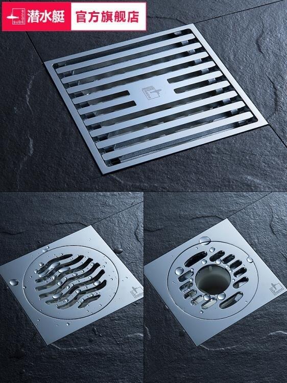 潛水艇銅地漏防臭神器蓋芯衛生間下水道洗衣機兩用淋浴房浴室防蟲