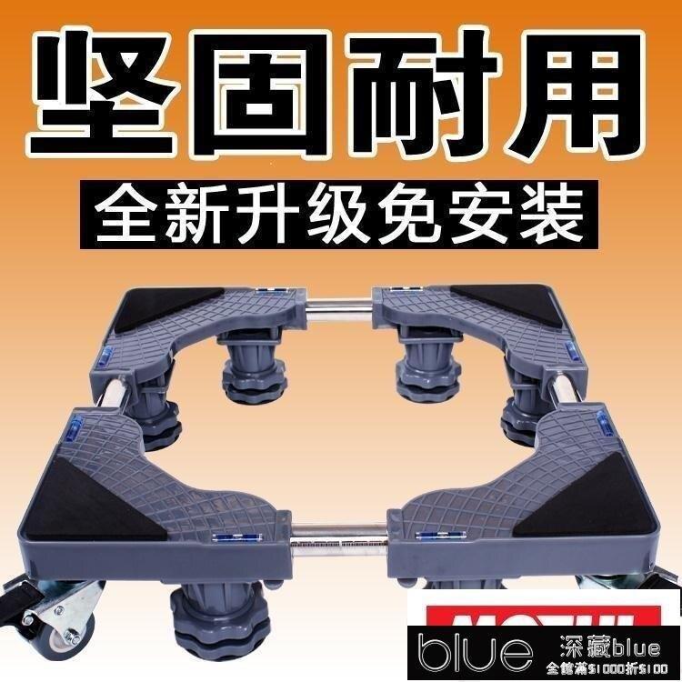全自動通用洗衣機底座墊高支架移動萬向輪架子滾筒托架不銹鋼底架KLBH7510911-16【快速出貨】